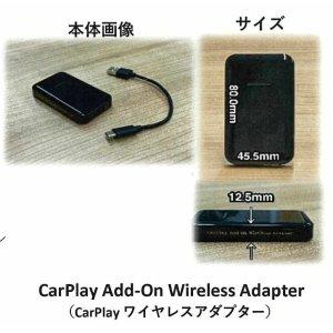 画像1: CarPlay Add-On Wireless Adapter